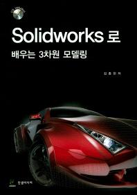Solidworks로 배우는 3차원 모델링(CD1장포함)