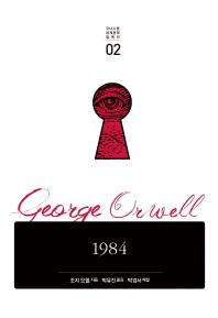 1984(코너스톤 세계문학 컬렉션 2)
