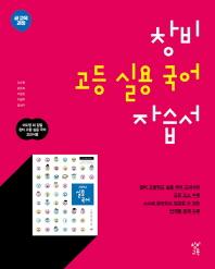 고등 실용 국어 자습서(2021) 창비교육 / 이도영 교과서