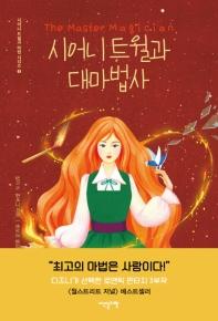 시어니 트윌과 대마법사(시어니 트윌과 마법 시리즈 3)