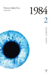 1984. 2(미니북)