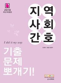 지역사회간호 기출문제 뽀개기(2019)(개정판)