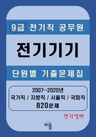 [전기알바] 9급 전기직 공무원 전기기기 단원별 기출문제집