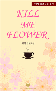 Kill me flower(킬 미 플라워)(전2권)