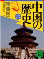 中國の歷史6