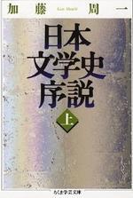 日本文學史序說 上