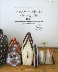 [해외]ファスナ-で樂しむバッグと小物 ファスナ-の種類からつけ方まで