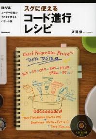 [해외]スグに使えるコ-ド進行レシピ DAWユ-ザ-必携のそのまま使えるパタ-ン集