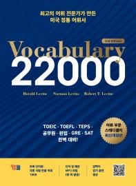 Vocabulary 22000(3판)