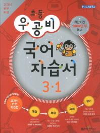 국어 3-1 자습서(2013)