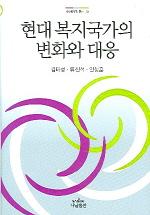 현대 복지국가의 변화와 대응(사회복지학총서 70)