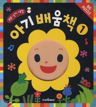 아기배움책. 1: 모양 숫자 색깔(보드북)