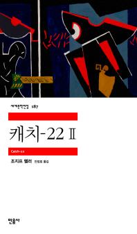 캐치-22. 2(세계문학전집 187)