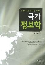 국가정보학(2007) #