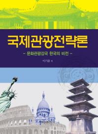 국제관광전략론