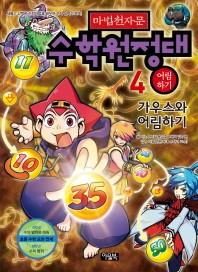 마법천자문 수학원정대. 4: 가우스와 어림하기