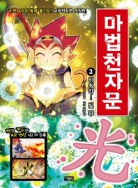 마법천자문. 3: 비춰라! 빛 광(개정판)