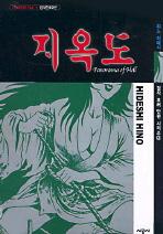 지옥도(히노 히데시 걸작 호러 단편 시리즈 3)