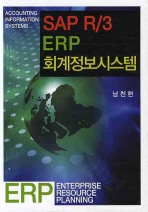 SAP R/3 ERP 회계정보시스템(양장본 HardCover)