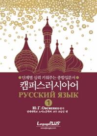 캠퍼스 러시아어 1(CD1장포함)