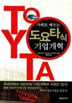도요타식 기업개혁(사례로 배우는)