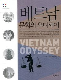 베트남 문화의 오디세이(북코리아 문화신서)