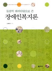 장애인복지론(동양적 패러다임으로 쓴)(양장본 HardCover)