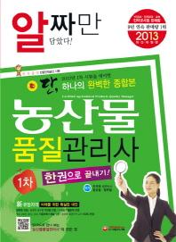 농산물품질관리사 한권으로끝내기(2013)(알짜만 담았다)(개정판)