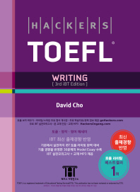 ��Ŀ�� ���� ������(Hackers TOEFL Writing)