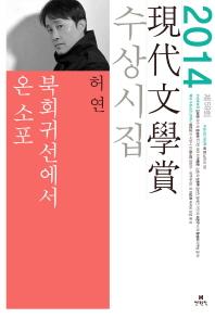 북회귀선에서 온 소포(2014 현대문학상)