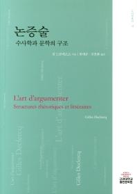 논증술: 수사학과 문학의 구조(수사학총서 14)