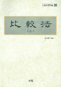 비교법(상)(한림과학원총서 109)