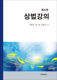 상법강의(4판)(양장본 HardCover)