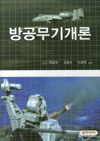 방공무기개론