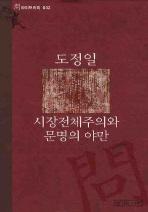 도정일: 시장전체주의와 문명의 야만 ▼/생각의나무[1-210005]