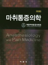 마취통증의학