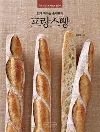 프랑스빵 ///4623