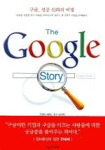 구글 성공 신화의비밀