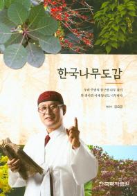 한국나무도감