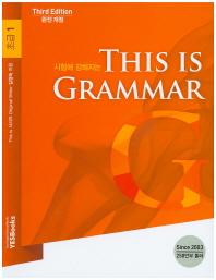 This is Grammar 초급. 1(시험에 강해지는)(개정판 3판)
