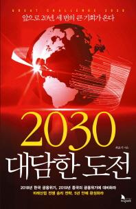 2030 대담한 도전(양장본 HardCover)
