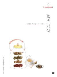 ��Ȱ����(F.book Living 2)