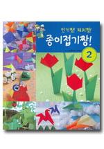 종이접기짱 2