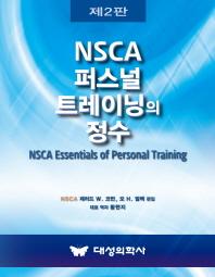 NSCA 퍼스널 트레이닝의 정수(2판)