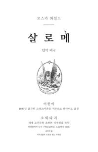초판본 살로메