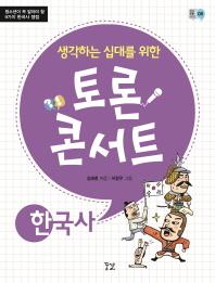 토론 콘서트: 한국사