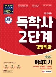 경영학 벼락치기(독학사 2단계 경영학과)(2021)(시대에듀)(7판)
