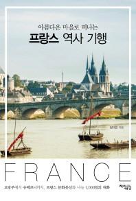 아름다운 마을로 떠나는 프랑스 역사 기행