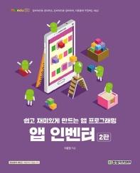 앱 인벤터(쉽고 재미있게 만드는 앱 프로그래밍)(2판)