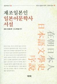 재조일본인 일본어문학사 서설(일본학총서33)(양장본 HardCover)